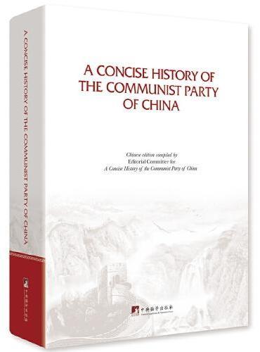 中国共产党简史(英文精装版)