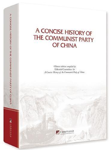 中国共产党简史(英文平装版)