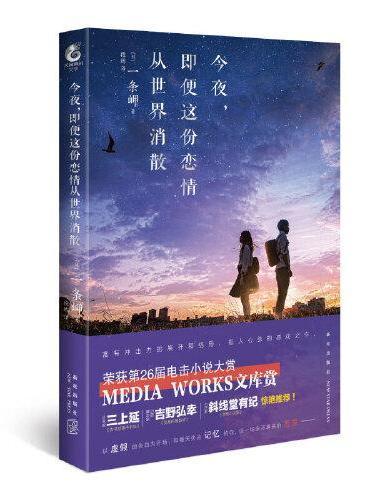 今夜,即便这份恋情从世界消散 一条岬著 第26届电击小说大赏Media Works文库赏获奖作品