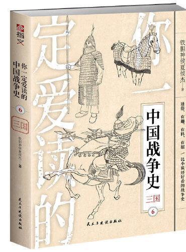 你一定爱读的中国战争史:三国