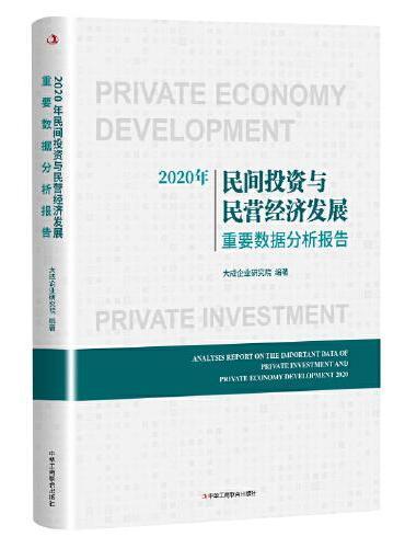 2020年民间投资与民营经济发展重要数据分析报告