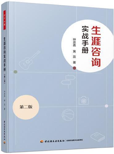 万千心理·生涯咨询实战手册(第二版)