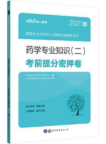 执业药师2021中公2021国家执业药师职业资格考试辅导用书药学专业知识(二)考前提分密押卷