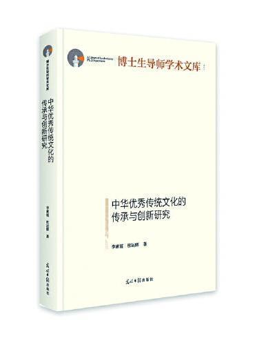 中华优秀传统文化的传承与创新研究