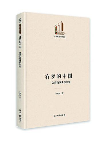 有梦的中国:张宏亮歌曲作品集