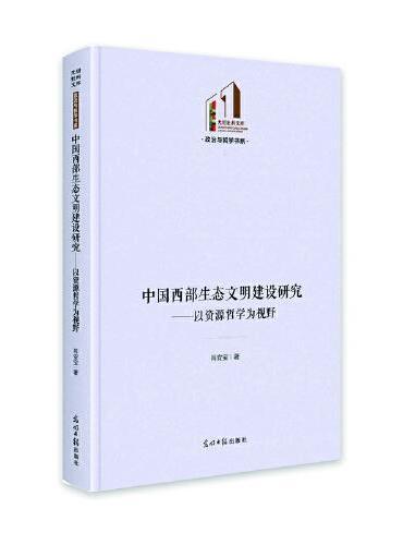 中国西部生态文明建设研究:以资源哲学为视野