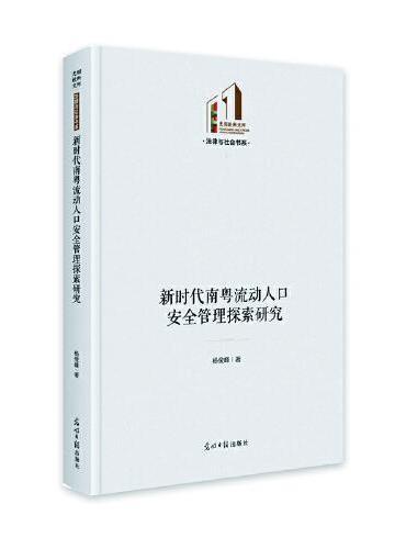 新时代南粤流动人口安全管理探索研究