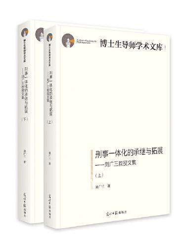 刑事一体化的承继与拓展 : 刘广三教授文集