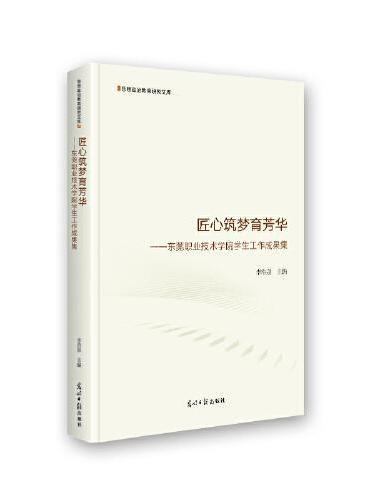 匠心筑梦育芳华:东莞职业技术学院学生工作成果集