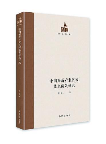 中国旅游产业区域集聚绩效研究