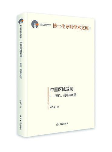 中国区域发展:理论、战略与布局