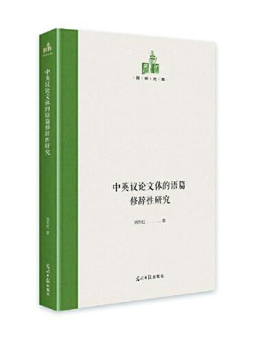 中英议论文体的语篇修辞性研究