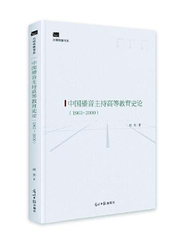 中国播音主持高等教育史论:1963-2000
