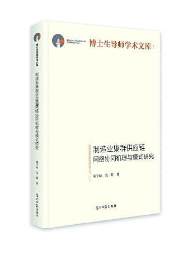 制造业集群供应链网络协同机理与模式研究