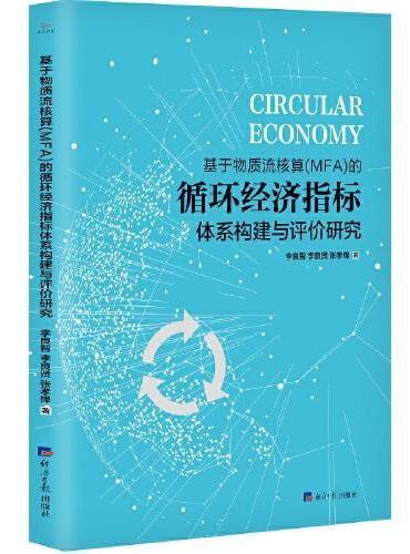 基于物质流核算(MFA)的循环经济指标体系构建与评价研究