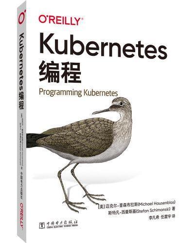 Kubernetes编程