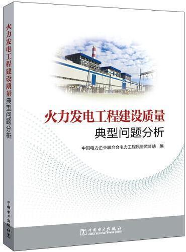 火力发电工程建设质量典型问题分析