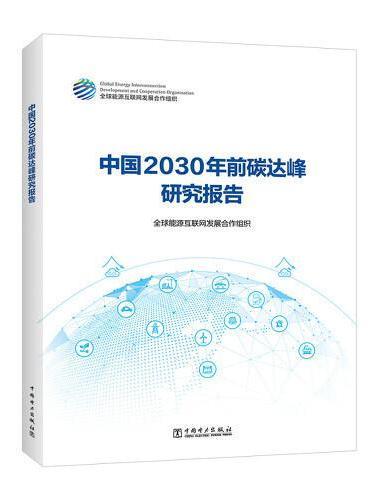 中国2030年前碳达峰研究报告