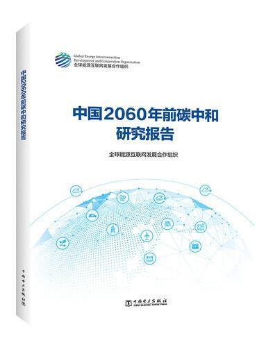 中国2060年前碳中和研究报告