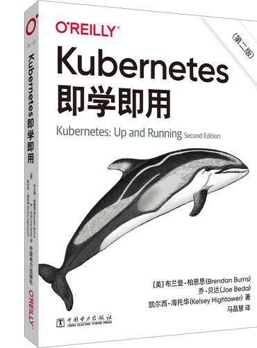 Kubernetes即学即用(第二版)