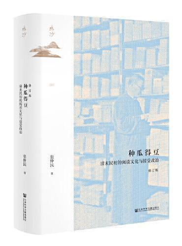 种瓜得豆:清末民初的阅读文化与接受政治(修订版)