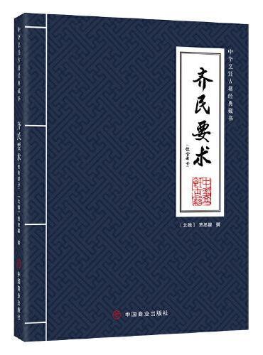 齐民要术(饮食部分).jpg