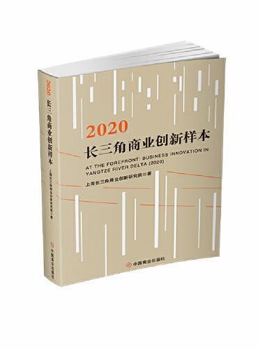 2020长三角商业创新样本.jpg