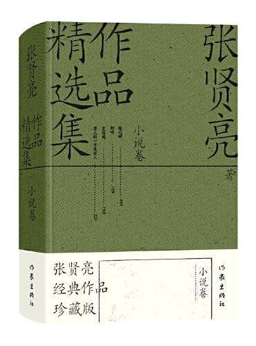 张贤亮作品精选集:小说卷(珍藏版)《绿化村》《男人的一半是女人》《灵与肉》《初吻》