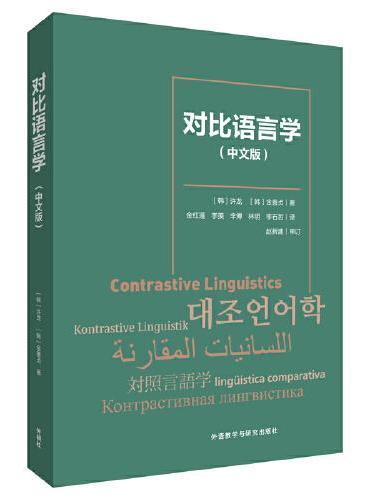 对比语言学(中文版)
