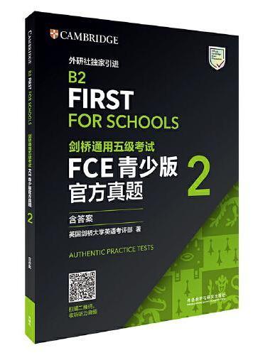 剑桥通用五级考试FCE青少版官方真题2(含答案)