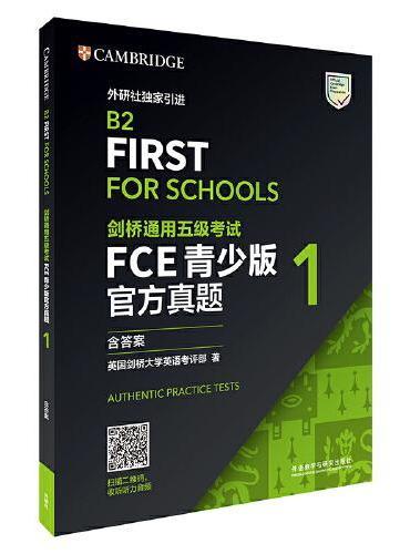 剑桥通用五级考试FCE青少版官方真题1(含答案)