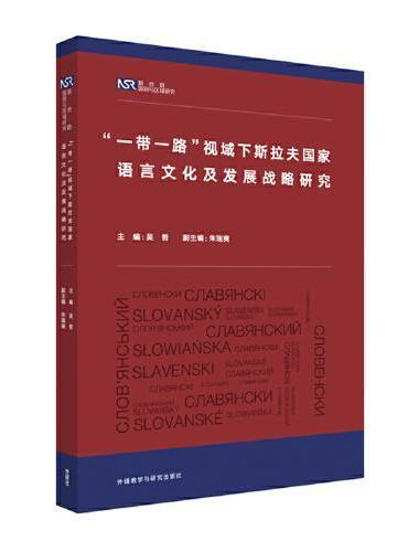 """""""一带一路""""视域下斯拉夫国家语言文化及发展战略研究"""