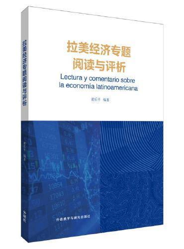 拉美经济专题阅读与评析