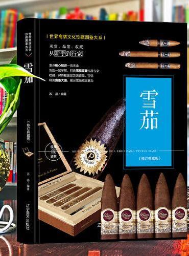 (修订版)珍藏图鉴大系--雪茄收藏与鉴赏