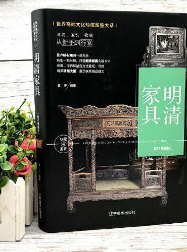(修订版)珍藏图鉴大系--明清家具收藏与鉴赏