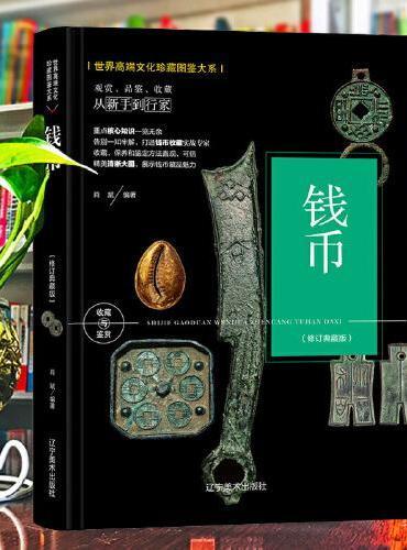 (修订版)珍藏图鉴大系--钱币收藏与鉴赏