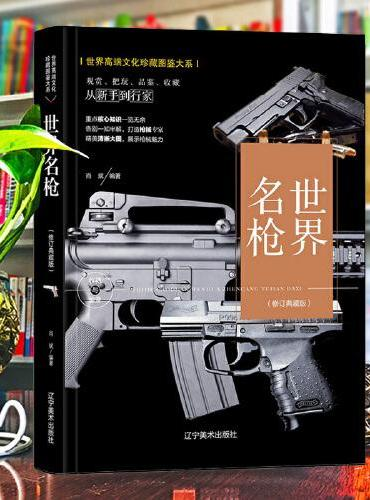 (修订版)珍藏图鉴大系--名枪收藏与鉴赏