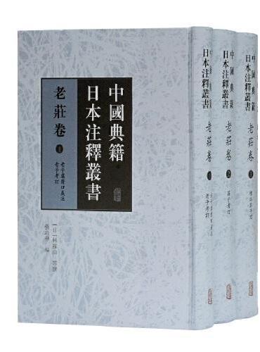 中国典籍日本注释丛书·老庄卷(全三册)