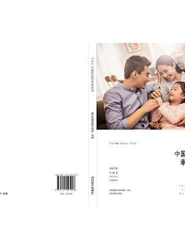 七十个中国家庭的幸生活