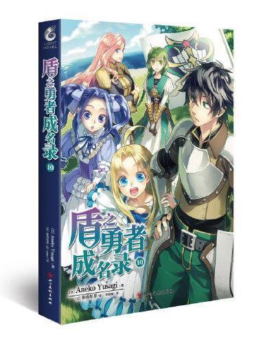 盾之勇者成名录. 10(新篇章开启,逆袭异世界幻想故事第十弹!)