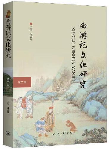 西游记文化研究(第二辑)