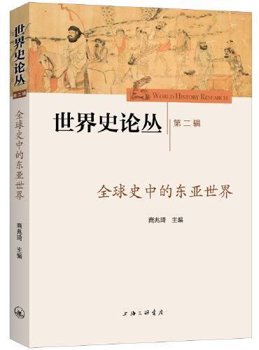 全球史中的东亚世界