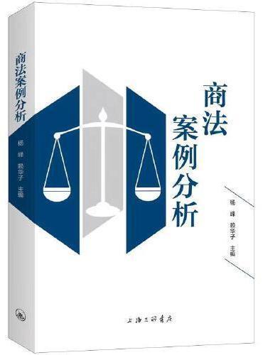 商法案例分析