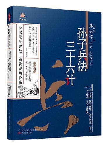 《万卷楼国学经典(升级版):孙子兵法 三十六计》