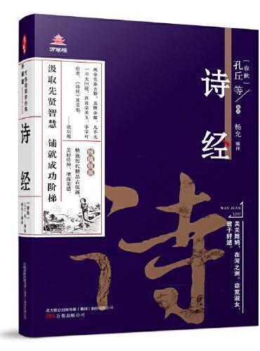 万卷楼国学经典(升级版):诗经