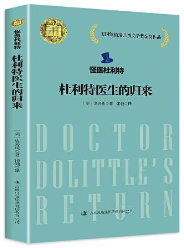 怪医杜利特--杜利特医生的归来