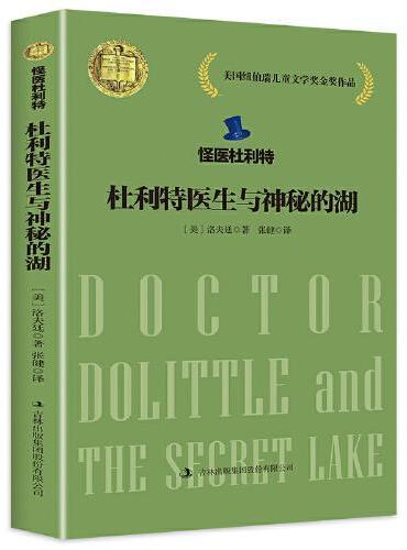 怪医杜利特--杜利特医生与神秘的湖