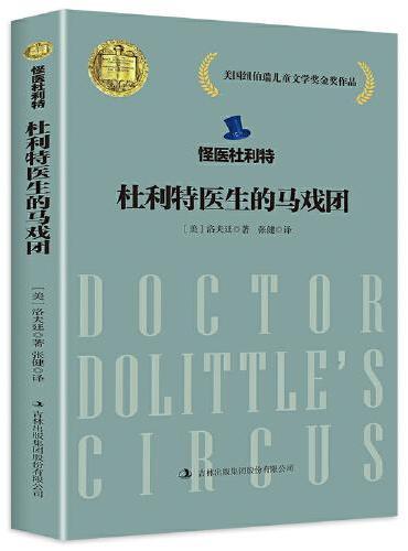 怪医杜利特--杜利特医生的马戏团