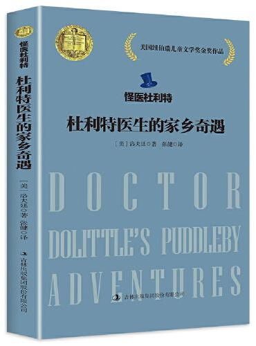 怪医杜利特--杜利特医生的家乡奇遇