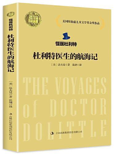 怪医杜利特--杜利特医生的航海记